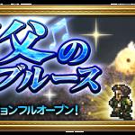 【FFRK】FFXIIIイベントを攻略していく枠+α
