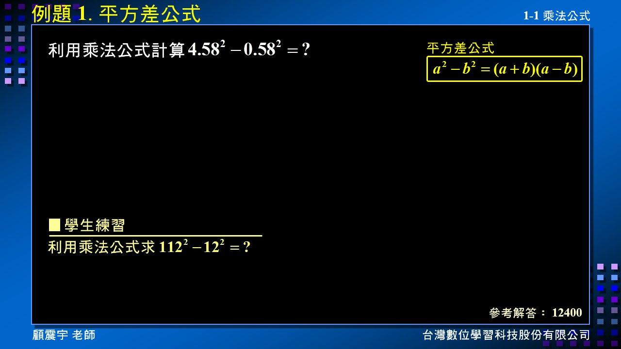 ex. 平方差公式 (1) - 乘法公式及多項式   發現學習的美麗新世界