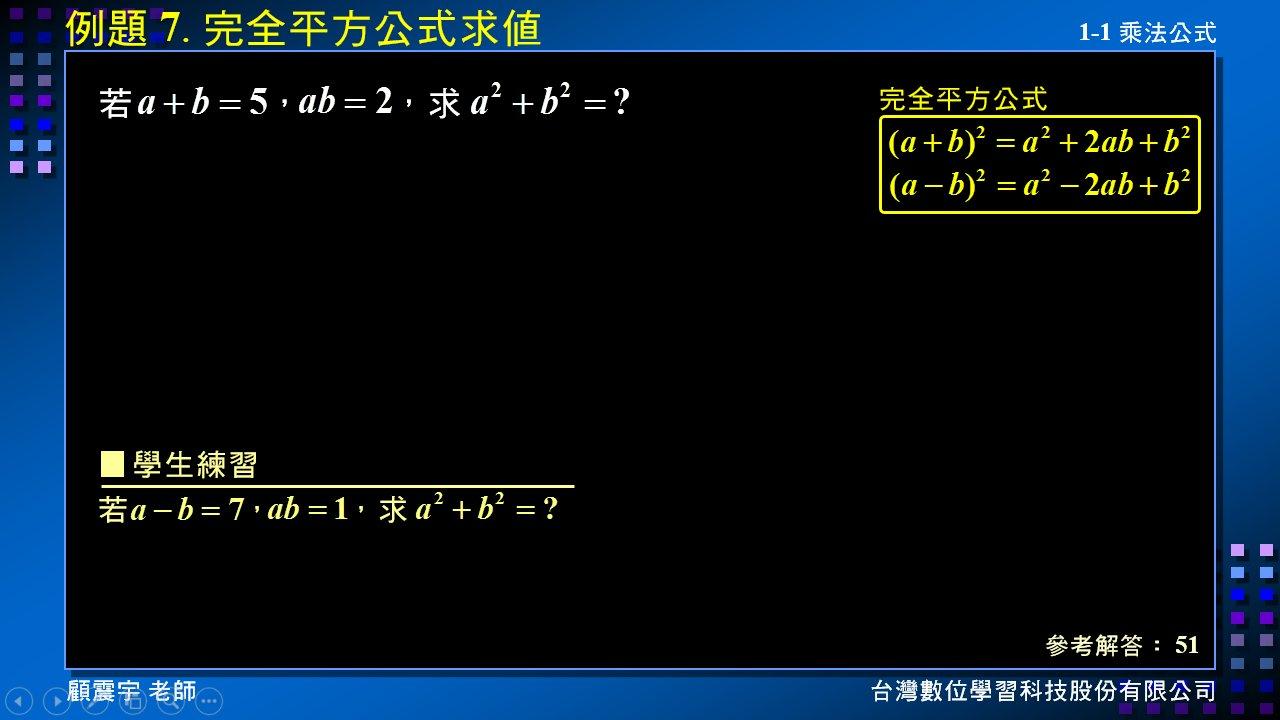 ex. 平方公式求值 - 乘法公式及多項式   發現學習的美麗新世界
