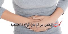 كيف اتخلص من الم غرز الولادة الطبيعية