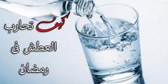 كيف تحارب العطش فى رمضان