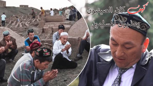 كيف كان الصينيون يعذبون المسلمين