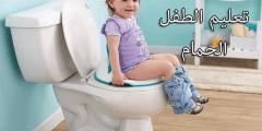 كيف يمكن تعليم الطفل الحمام
