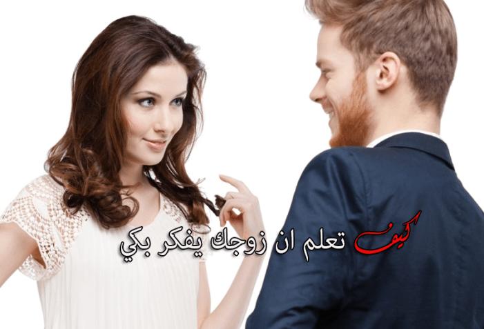 كيف تعلم ان زوجك يفكر بكي