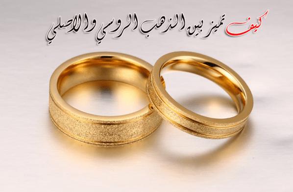 كيف تميز بين الذهب الروسي والاصلي