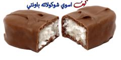 كيف اسوي شوكولاته باونتي