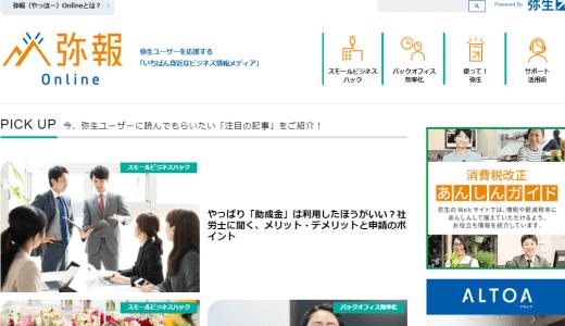 弥報オンラインの人気記事