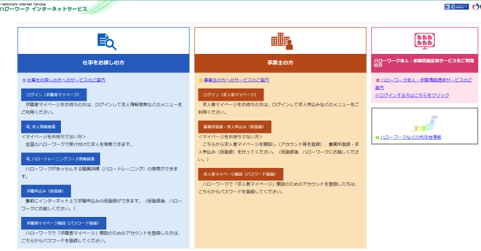 インターネット サービス 検索 ハローワーク