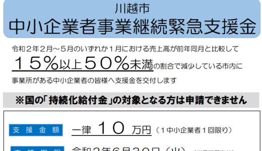 【川越市独自事業】緊急支援金(新型コロナウィルス)