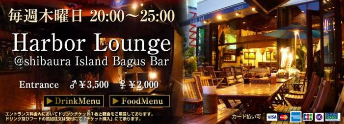 harbor loungeチケット
