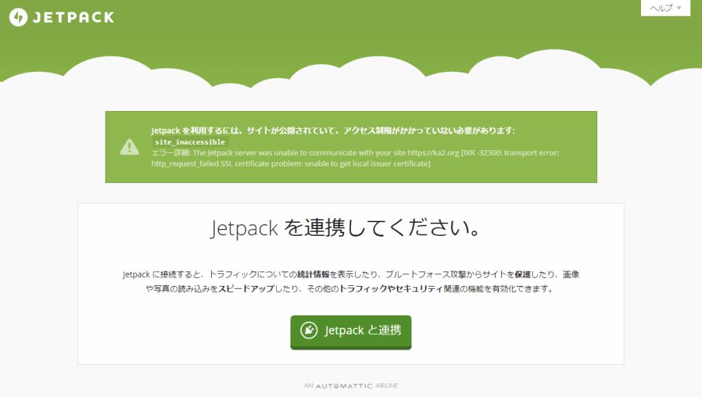 JetPack連携エラー