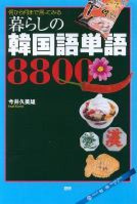 暮らしの韓国語単語8800