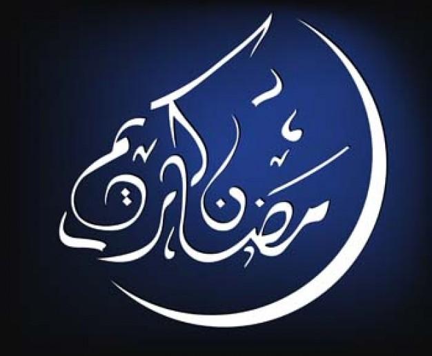 Boké: Quand le mois de Ramadan se rapproche de son terme !!!