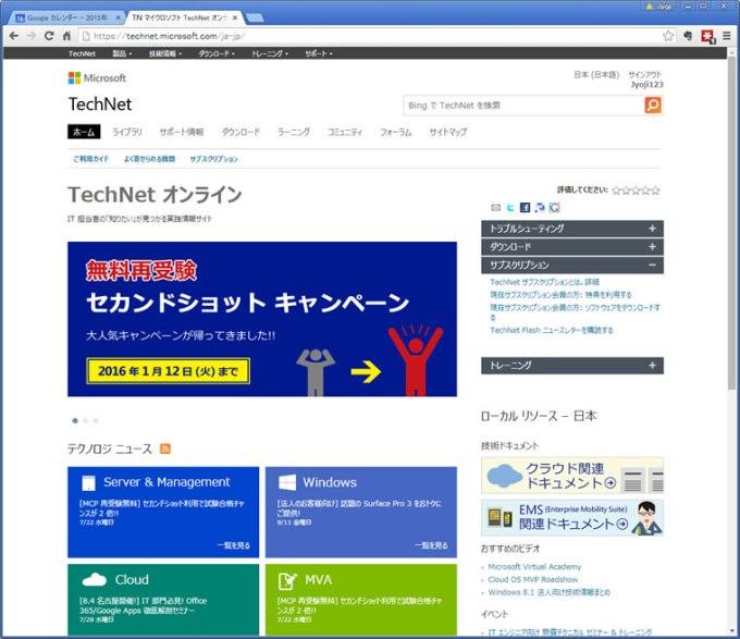 technet1