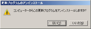 uninstall_kakunuin-8