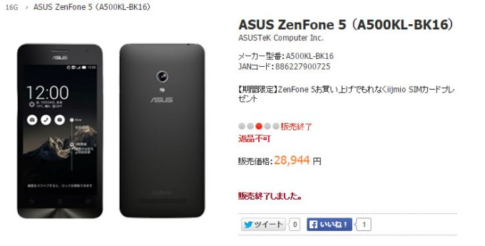 zenphone5-1