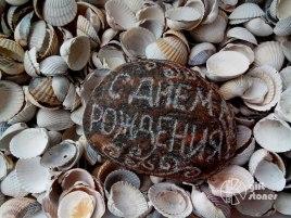 Gift stone Happy Birthday