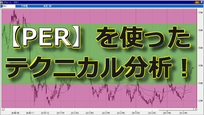 テクニカル分析後に【PER=(株価収益率)】を使った銘柄の絞り込みを解説!