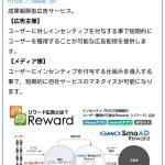 6026 GMOTECH(リワード広告)