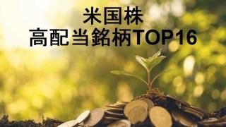 米国株高配当銘柄TOP16紹介