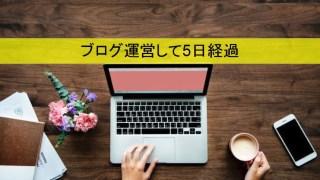 ブログ運営報告5日アイキャッチ画像