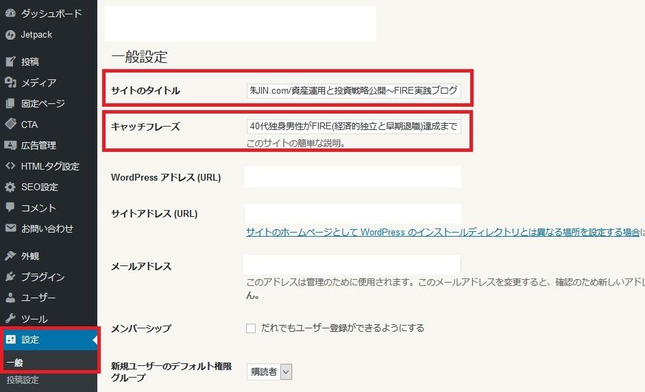 株JINの一般設定画面
