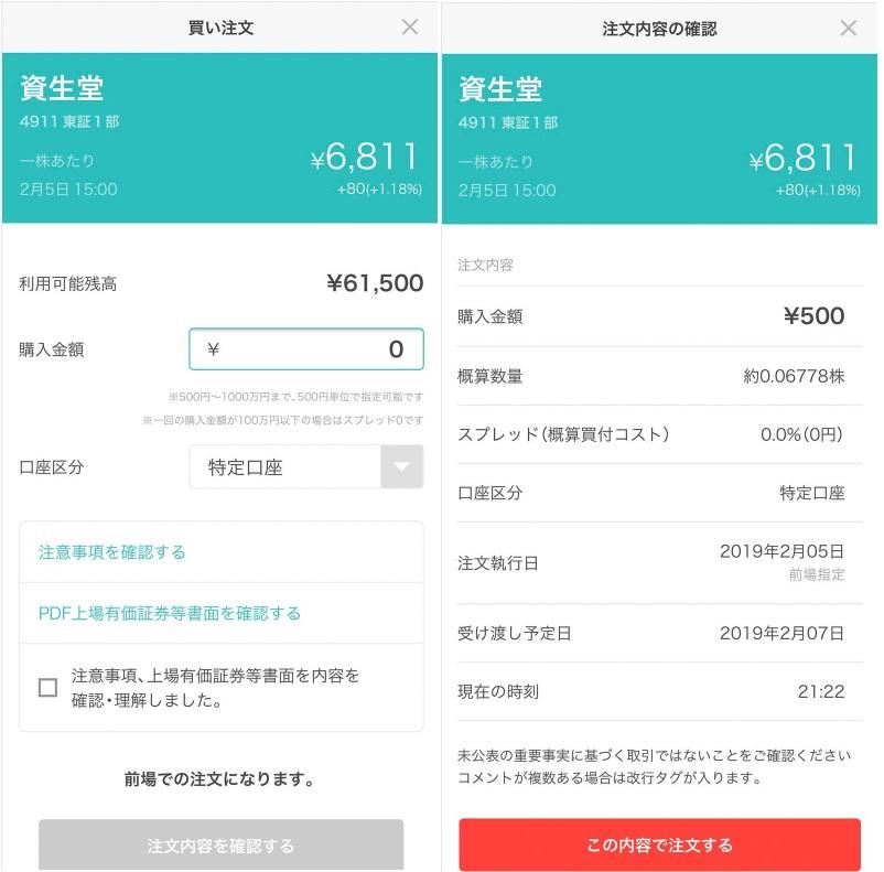 20190221_FROGGYUI株購入画面