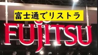富士通リストラ