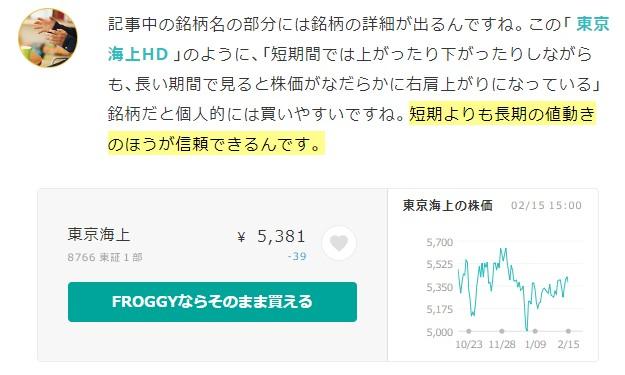 20190221_FROGGY記事から株購入