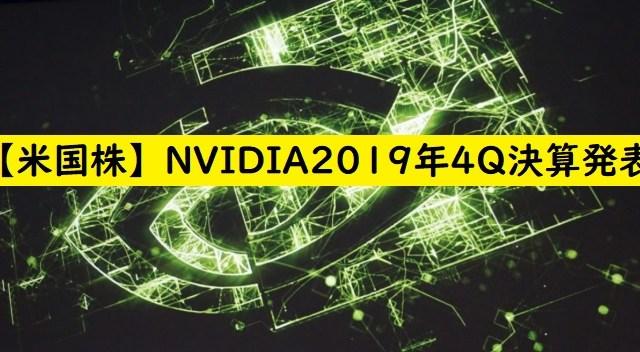 NVIDA20194Q決算発表