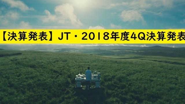 JT2018年度決算発表