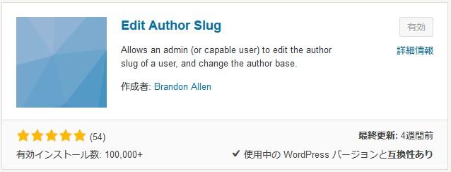 Edit_Author_Slug