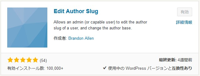 Edit_Author_Slug