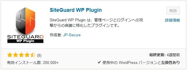 SiteGuard_WP_Plugin