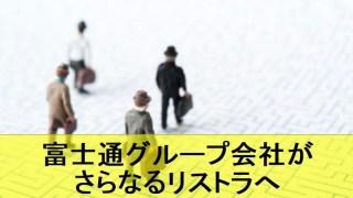 20190319_富士通アイキャッチ画像