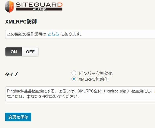 20190323_SiteGuard_WP_Plugin_XMLRPC無効化