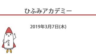 20190307ひふみ投信アカデミー