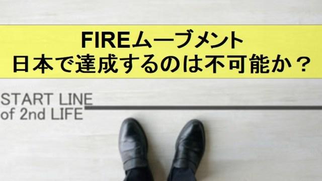 20190306_FIRE達成