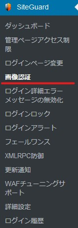 SiteGuard_WP_Plugin_画像認証01