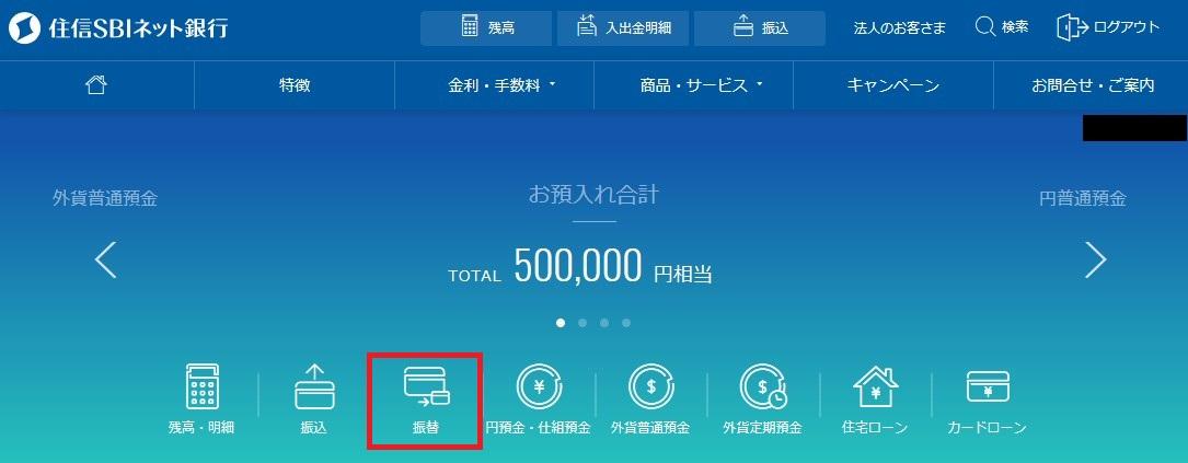 20190401-sbiネット銀行で米ドル換金手順01