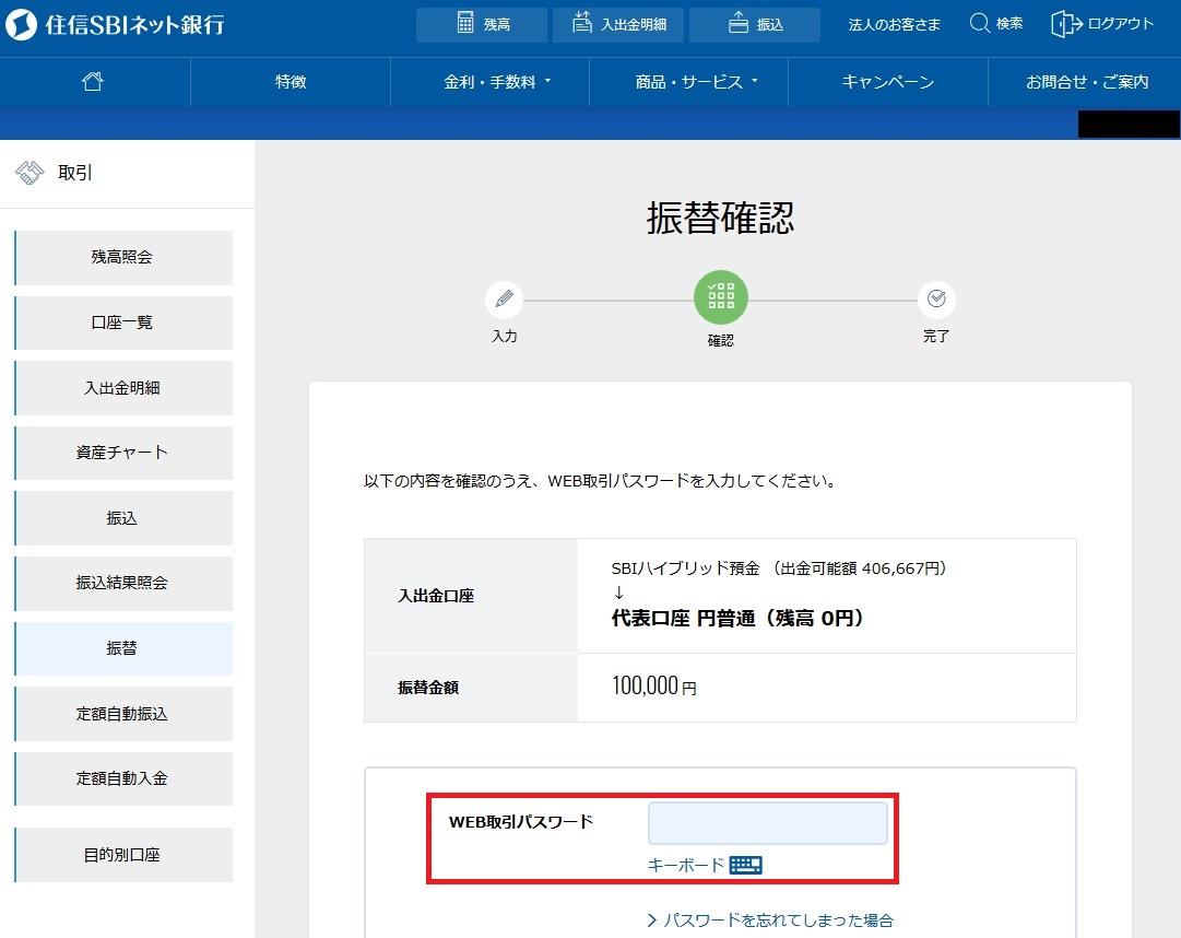 20190401-sbiネット銀行で米ドル換金手順03