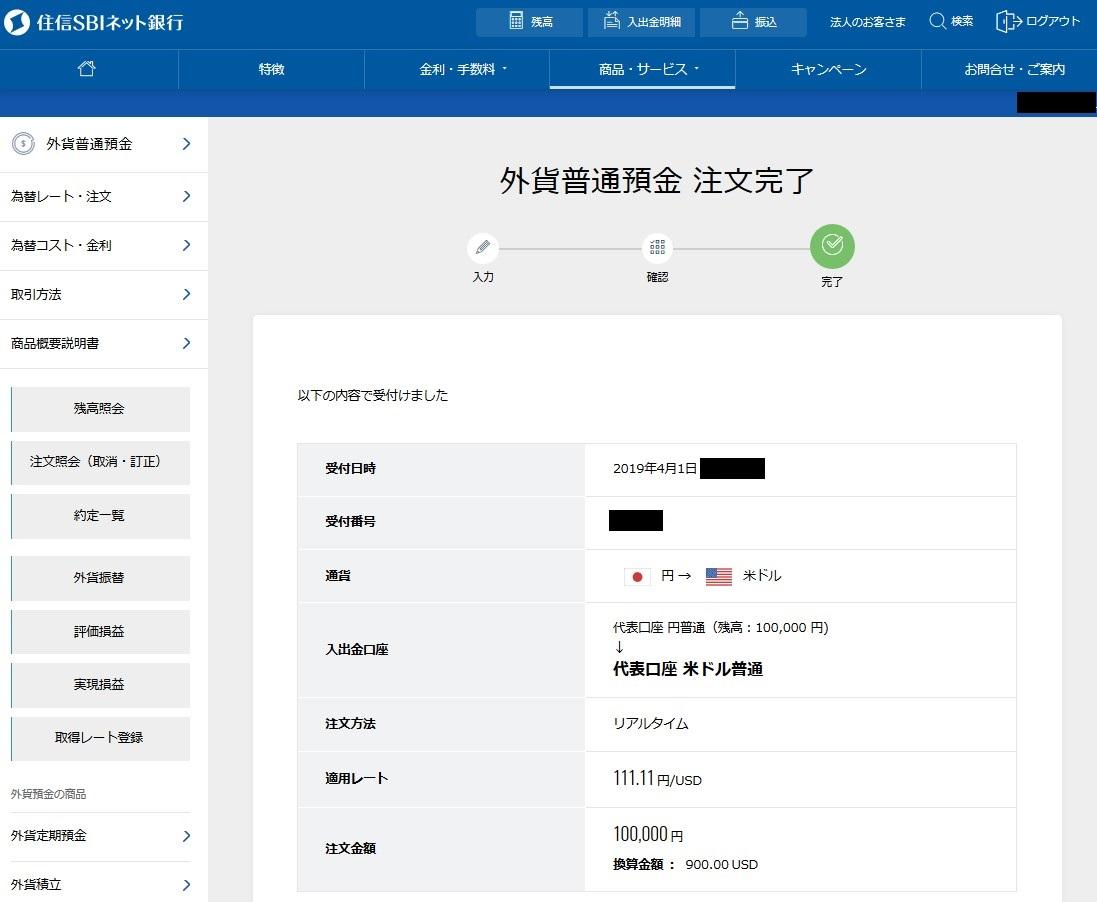20190401-sbiネット銀行で米ドル換金手順09