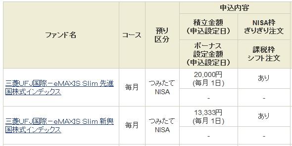 20190426-つみたてNISA設定画面