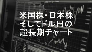 201905-米国株と日本株の超長期チャート