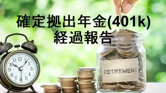 確定拠出年金経過報告(401k)