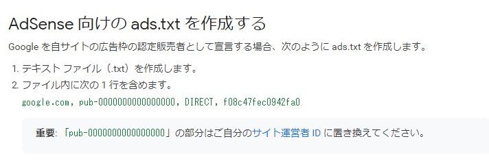 ads.txtのアドセンスヘルプ画面