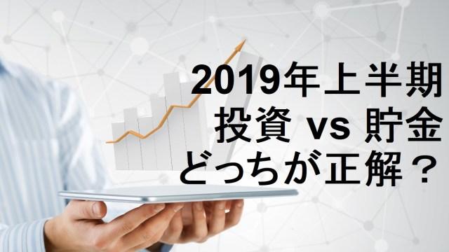 2019年上半期は投資と貯金どっちが正解