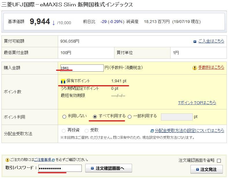 SBI証券でTポイント購入手順02