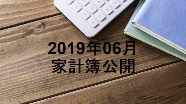 201906-家計簿公開