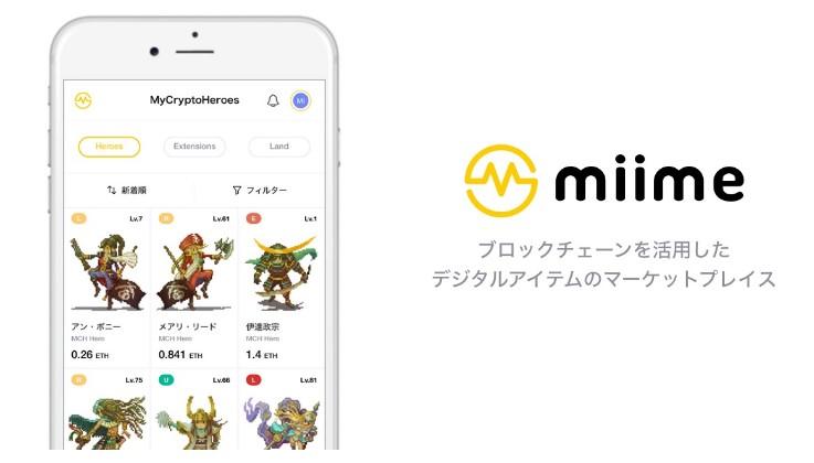 20190906-metaps-miine発表